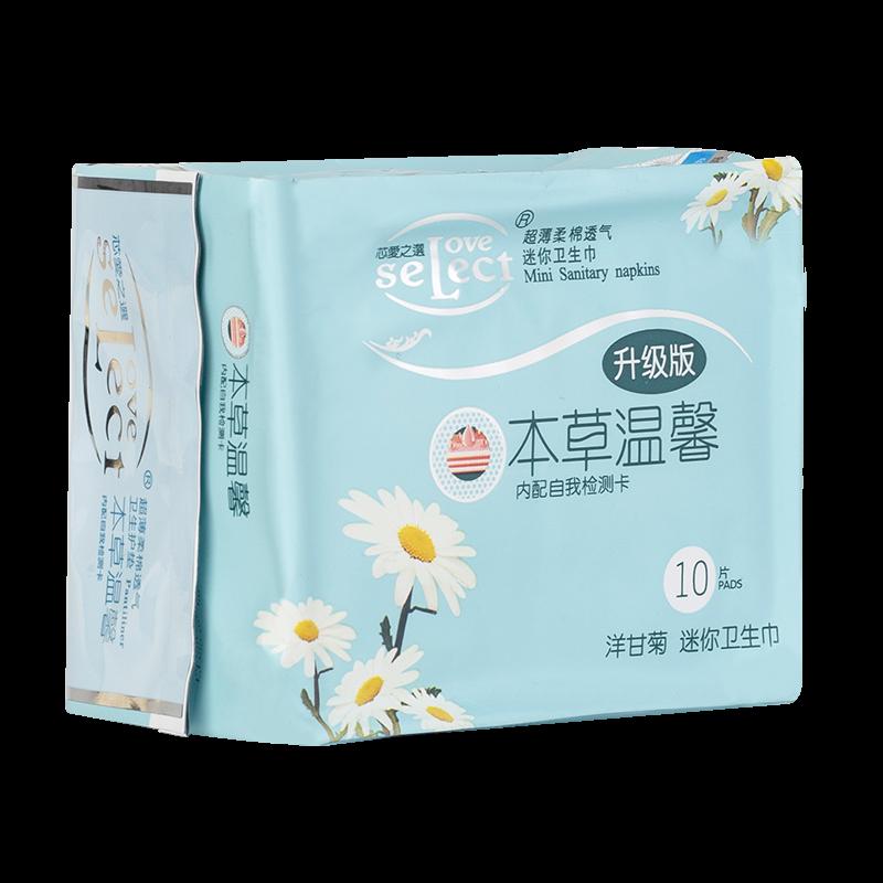 洋甘菊-迷你卫生巾升级版